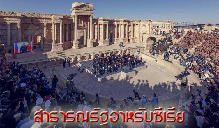 syria800